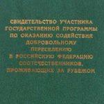 ОПИСАНИЕ БЛАНКА СВИДЕТЕЛЬСТВА УЧАСТНИКА ГОСУДАРСТВЕННОЙ ПРОГРАММЫ ПО ОКАЗАНИЮ СОДЕЙСТВИЯ ДОБРОВОЛЬНОМУ ПЕРЕСЕЛЕНИЮ В РОССИЙСКУЮ ФЕДЕРАЦИЮ СООТЕЧЕСТВЕННИКОВ, ПРОЖИВАЮЩИХ ЗА РУБЕЖОМ
