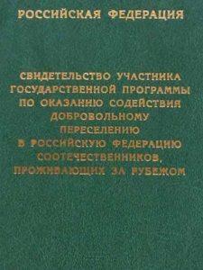 Свидетельства участника Государственной программы по переселению