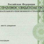 Страховой номер индивидуального лицевого счета (СНИЛС)