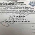 Голосуем за Поправки в Конституции РФ